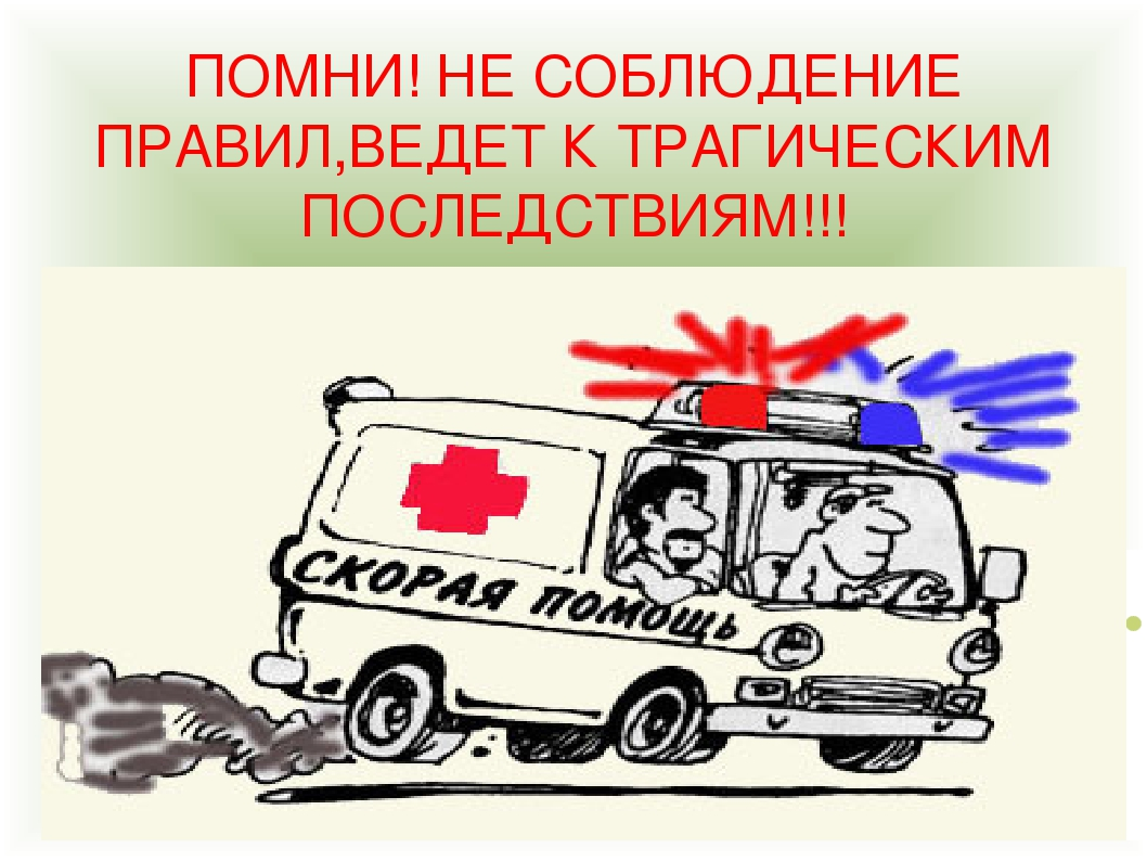 ПОМНИ! НЕ СОБЛЮДЕНИЕ ПРАВИЛ,ВЕДЕТ К ТРАГИЧЕСКИМ ПОСЛЕДСТВИЯМ!!!
