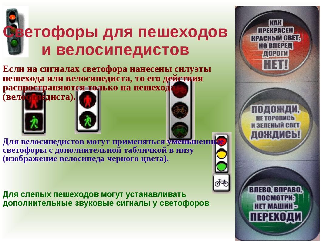 Светофоры для пешеходов и велосипедистов Если на сигналах светофора нанесены...