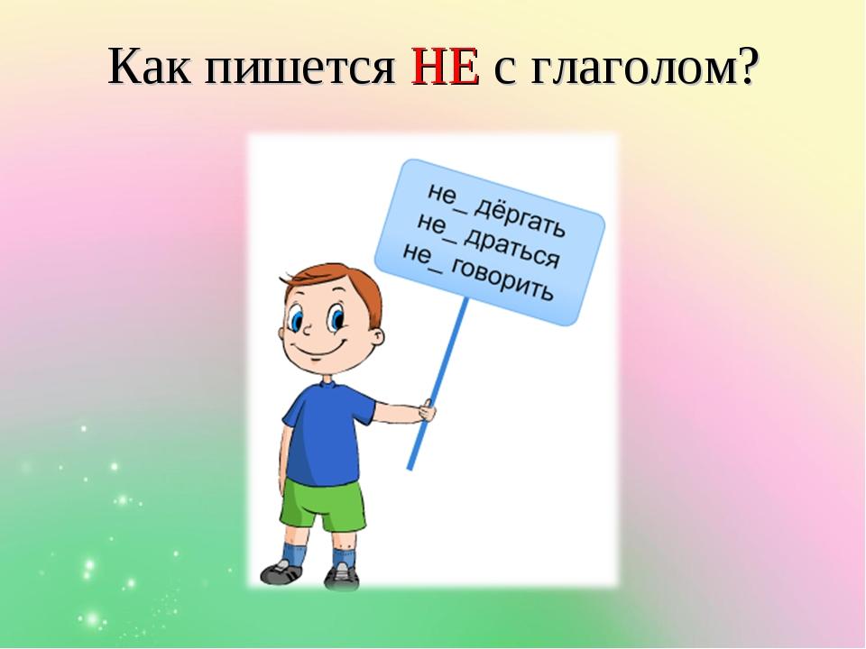 Как пишется НЕ с глаголом?