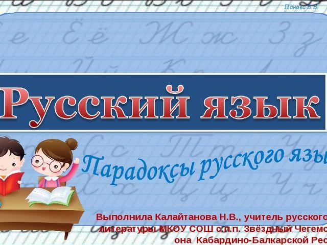 Выполнила Калайтанова Н.В., учитель русского языка и литературы МКОУ СОШ с.п....