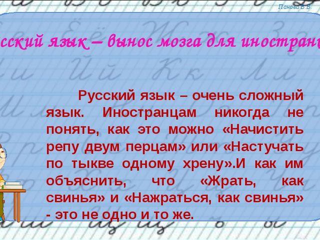 Русский язык – вынос мозга для иностранцев Русский язык – очень сложный язык....