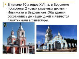 В начале 70-х годов XVIII в. в Воронеже построены 2 новых каменных церкви - И