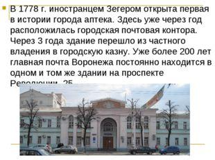 В 1778 г. иностранцем Зегером открыта первая в истории города аптека. Здесь у