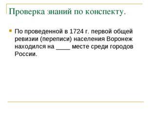 Проверка знаний по конспекту. По проведенной в 1724 г. первой общей ревизии (