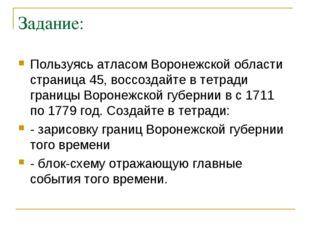 Задание: Пользуясь атласом Воронежской области страница 45, воссоздайте в тет