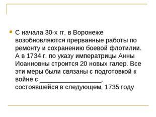 С начала 30-х гг. в Воронеже возобновляются прерванные работы по ремонту и со