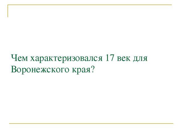 Чем характеризовался 17 век для Воронежского края?