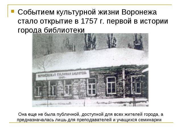 Событием культурной жизни Воронежа стало открытие в 1757 г. первой в истории...