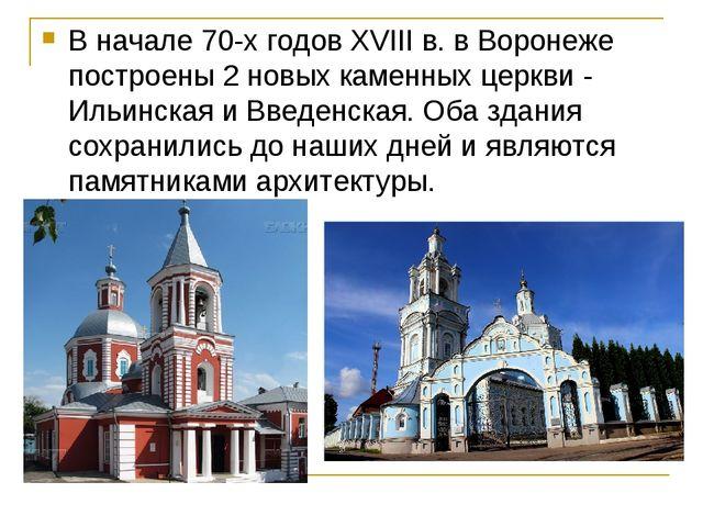 В начале 70-х годов XVIII в. в Воронеже построены 2 новых каменных церкви - И...