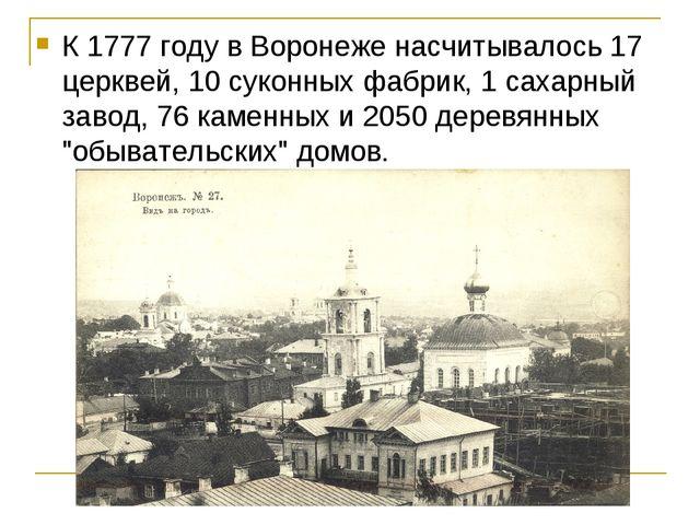 К 1777 году в Воронеже насчитывалось 17 церквей, 10 суконных фабрик, 1 сахарн...