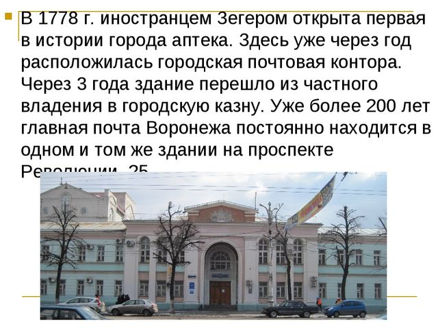В 1778 г. иностранцем Зегером открыта первая в истории города аптека. Здесь у...