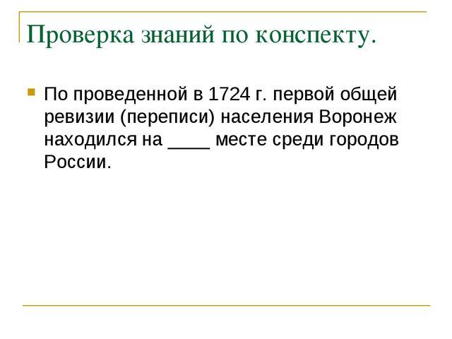 Проверка знаний по конспекту. По проведенной в 1724 г. первой общей ревизии (...