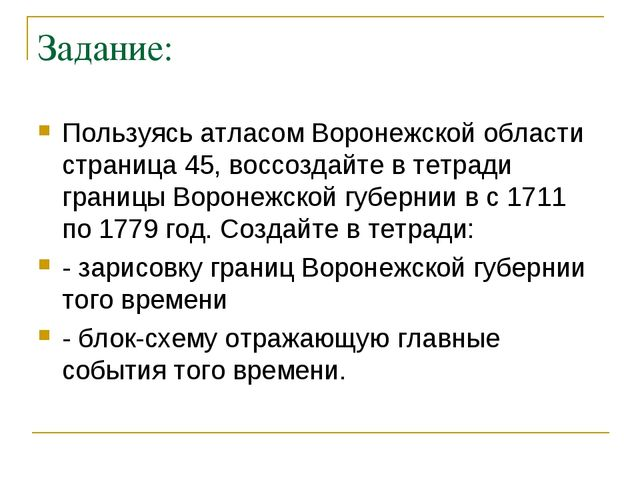 Задание: Пользуясь атласом Воронежской области страница 45, воссоздайте в тет...