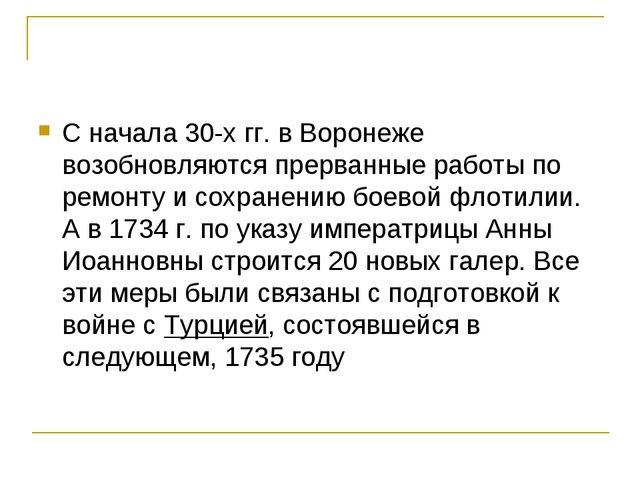 С начала 30-х гг. в Воронеже возобновляются прерванные работы по ремонту и со...
