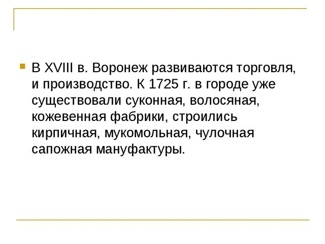 В XVIII в. Воронеж развиваются торговля, и производство. К 1725 г. в городе у...