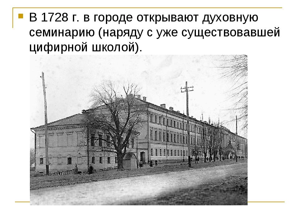 В 1728 г. в городе открывают духовную семинарию (наряду с уже существовавшей...