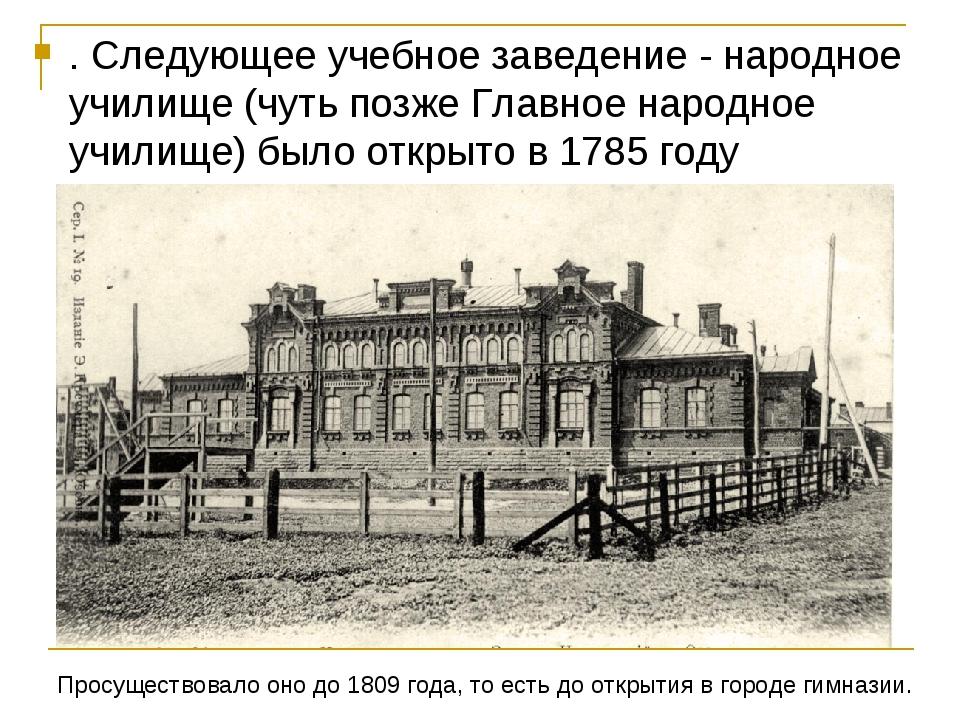 . Следующее учебное заведение - народное училище (чуть позже Главное народное...
