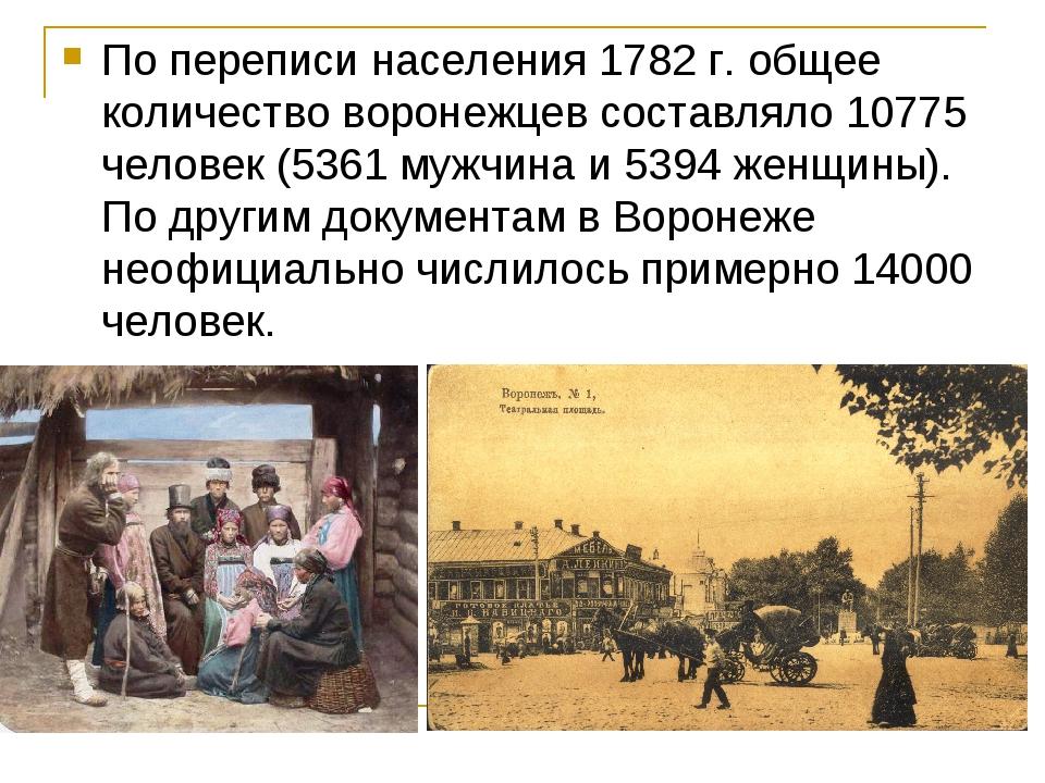 По переписи населения 1782 г. общее количество воронежцев составляло 10775 че...