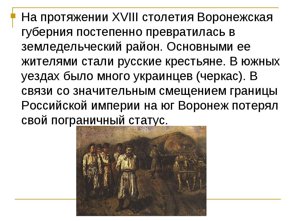 На протяжении XVIII столетия Воронежская губерния постепенно превратилась в з...