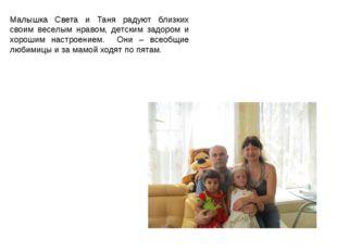 Малышка Света и Таня радуют близких своим веселым нравом, детским задором и х