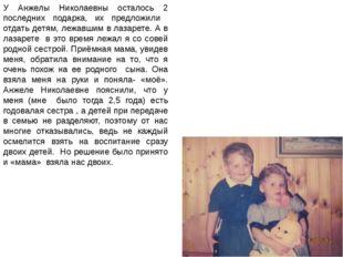 У Анжелы Николаевны осталось 2 последних подарка, их предложили отдать детям,