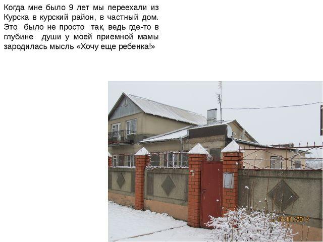 Когда мне было 9 лет мы переехали из Курска в курский район, в частный дом. Э...