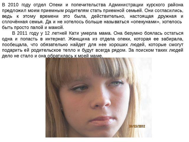 В 2010 году отдел Опеки и попечительства Администрации курского района предло...