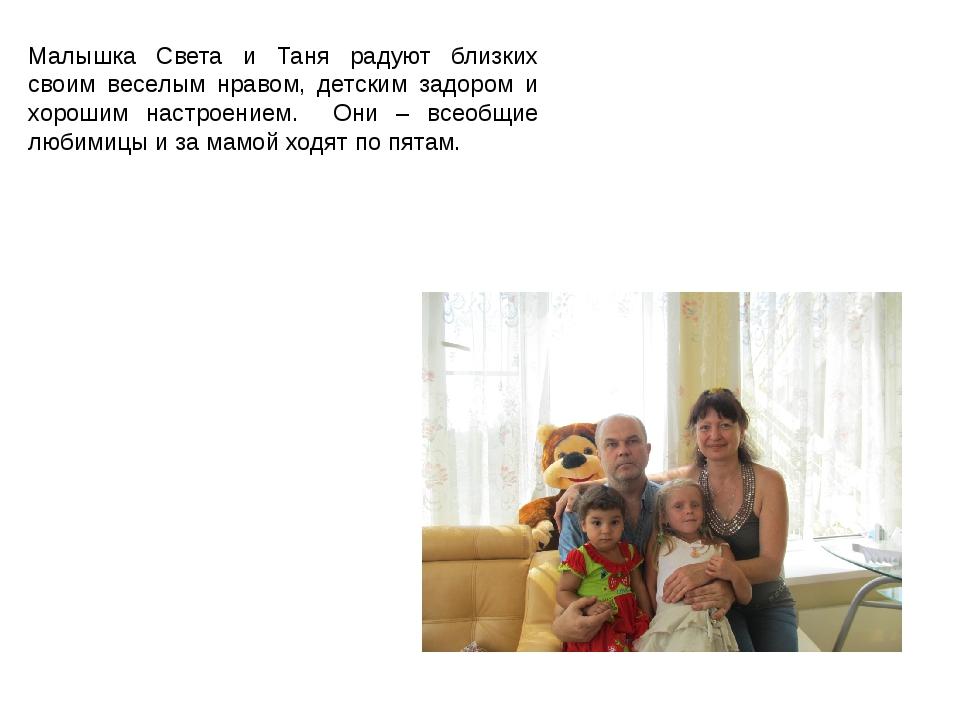 Малышка Света и Таня радуют близких своим веселым нравом, детским задором и х...