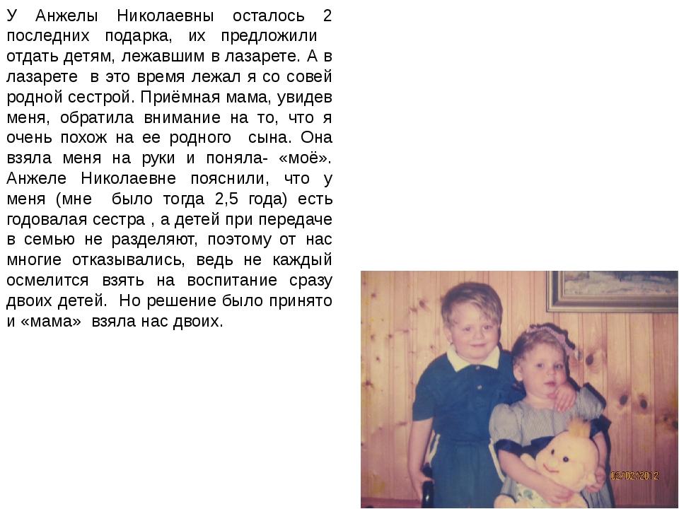 У Анжелы Николаевны осталось 2 последних подарка, их предложили отдать детям,...