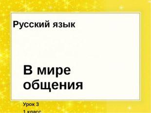 Русский язык В мире общения Урок 3 1 класс