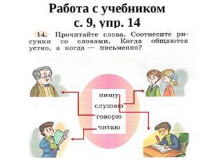 Работа с учебником с. 9, упр. 14