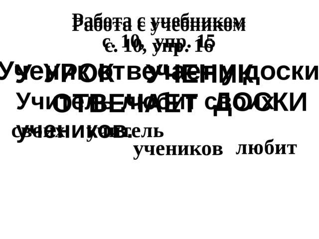 Работа с учебником с. 10, упр. 15 Работа с учебником с. 10, упр. 16 У УРОК УЧ...