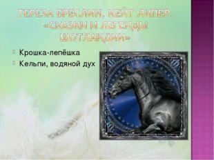 Крошка-лепёшка Кельпи, водяной дух