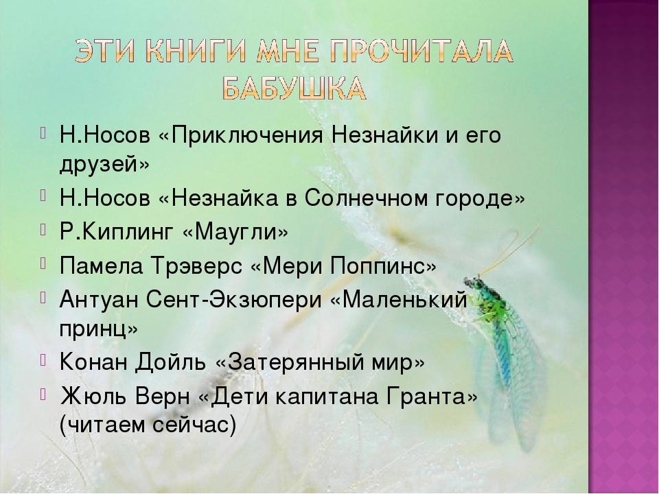 Н.Носов «Приключения Незнайки и его друзей» Н.Носов «Незнайка в Солнечном гор...