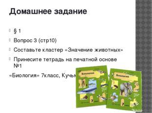 Домашнее задание § 1 Вопрос 3 (стр10) Составьте кластер «Значение животных» П
