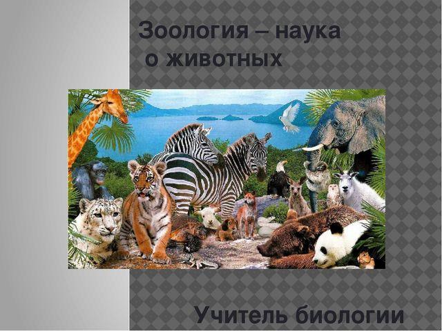 Зоология – наука о животных Учитель биологии МБОУ СОШ №70 Аленина Е.А.