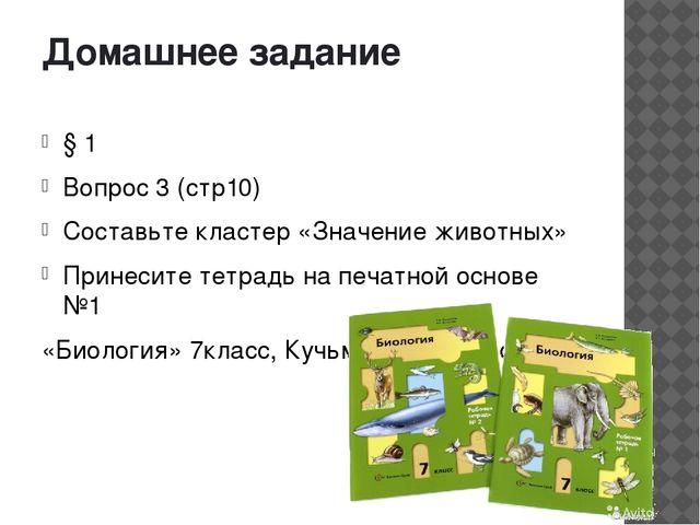 Домашнее задание § 1 Вопрос 3 (стр10) Составьте кластер «Значение животных» П...