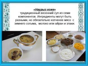 «Наурыз коже» традиционный весенний суп из семи компонентов. Ингредиенты мог