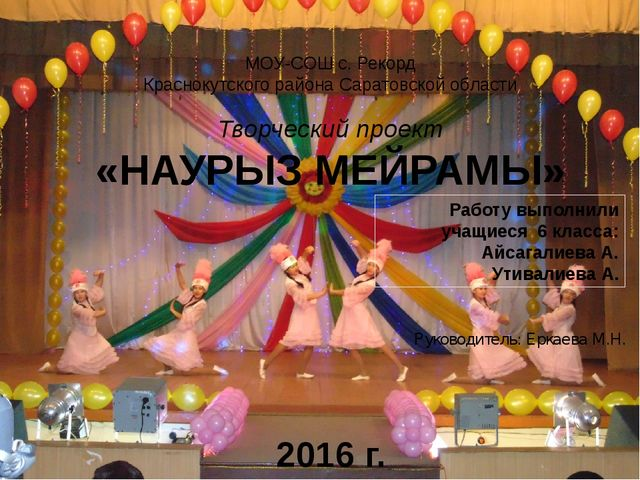 МОУ-СОШ с. Рекорд Краснокутского района Саратовской области Творческий проек...