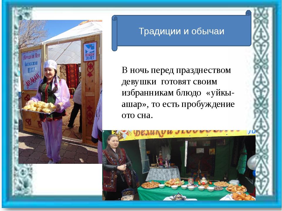 В ночь перед празднеством девушки готовят своим избранникам блюдо «уйкы-ашар...