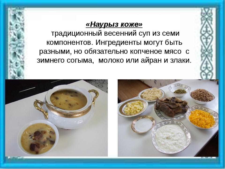 «Наурыз коже» традиционный весенний суп из семи компонентов. Ингредиенты мог...
