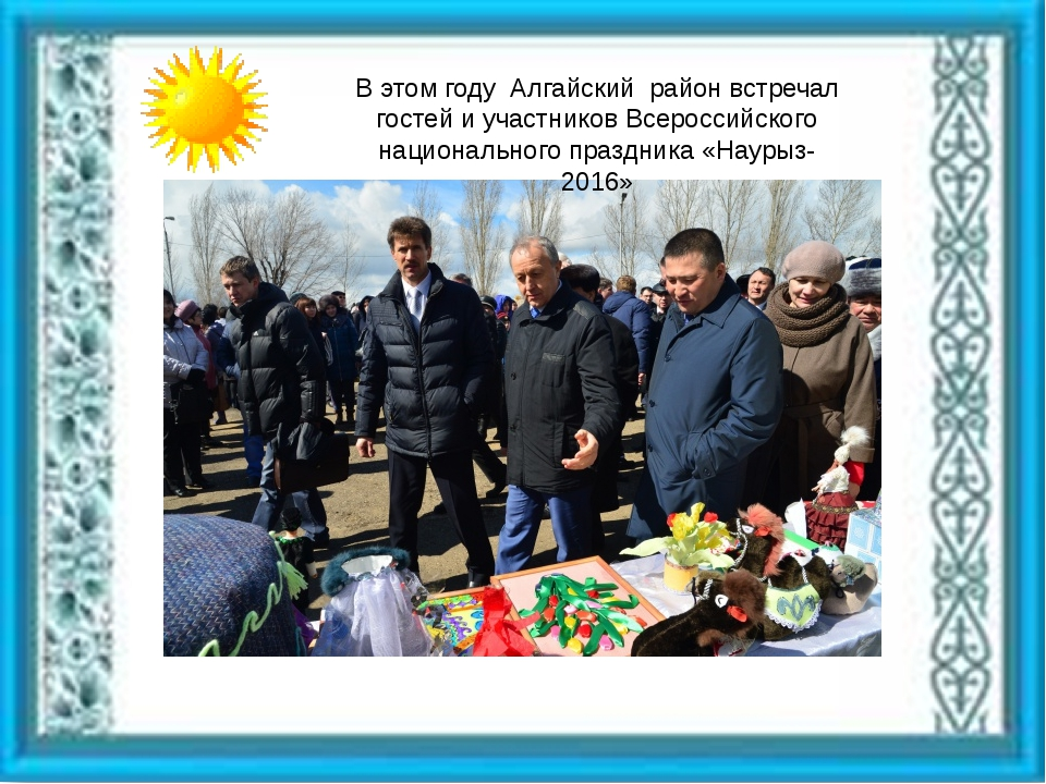 В этом году Алгайский район встречал гостей и участников Всероссийского наци...