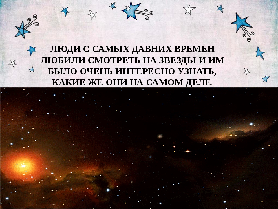 ЛЮДИ С САМЫХ ДАВНИХ ВРЕМЕН ЛЮБИЛИ СМОТРЕТЬ НА ЗВЕЗДЫ И ИМ БЫЛО ОЧЕНЬ ИНТЕРЕС...