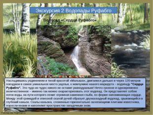 Водопад «Сердце Руфабго» Экскурсия 2 Водопады Руфабго Насладившись уединением