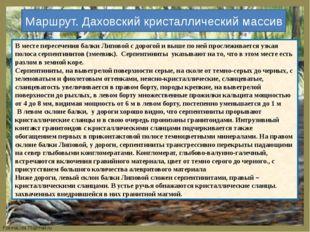 Маршрут. Даховский кристаллический массив В месте пересечения балки Липовой с