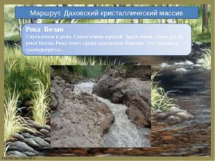 Маршрут. Даховский кристаллический массив Река Белая Спускаемся к реке. Спуск
