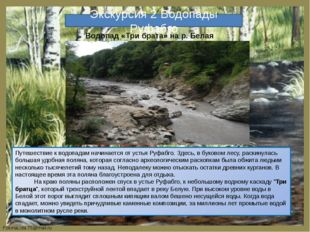 Экскурсия 2 Водопады Руфабго Водопад «Три брата» на р. Белая Путешествие к во