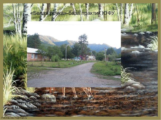 «Белая речка»-база практик ЮФУ Место проведения полевых учебных сборов юных г...
