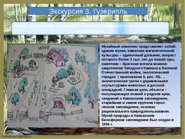 Экскурсия 3. Гузерипль Цель: посещение музейного комплекса Кавказского Биосфе...