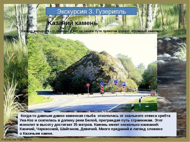 Экскурсия 3. Гузерипль Казачий камень Начало маршрута – п. Никель И вот на на...